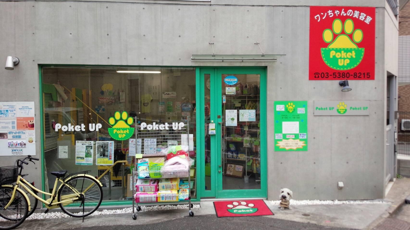 HUGFAM店頭販売情報/Pocket UP