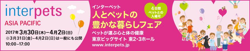 インターペット初出展記念★無料ご招待状プレゼント!!